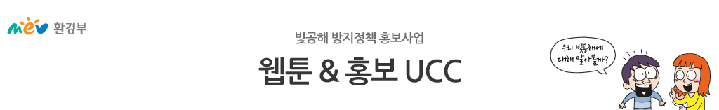 빛공해 방지정책 홍보사업 웹툰 & 홍보 UCC Light